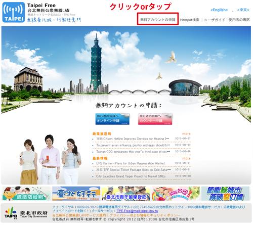 TaipeiFree日本語TOP