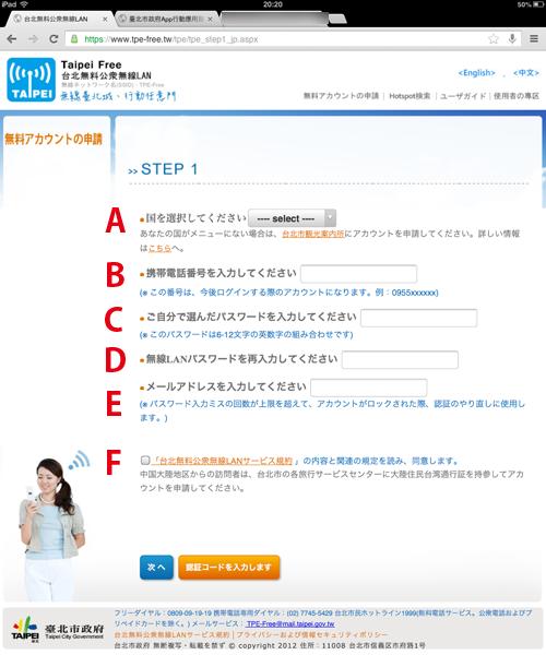 TaipeiFree申請画面