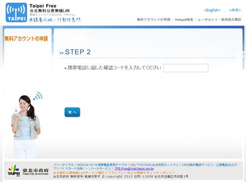TaipeiFree認証コード画面