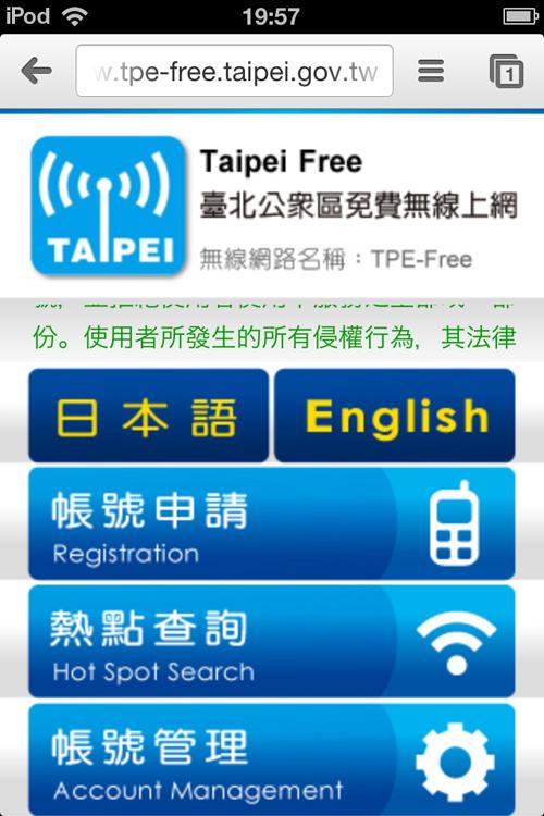 Taipeifree繁体字ページ