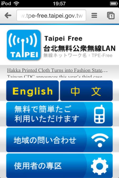 Taipeifree日本語ページ