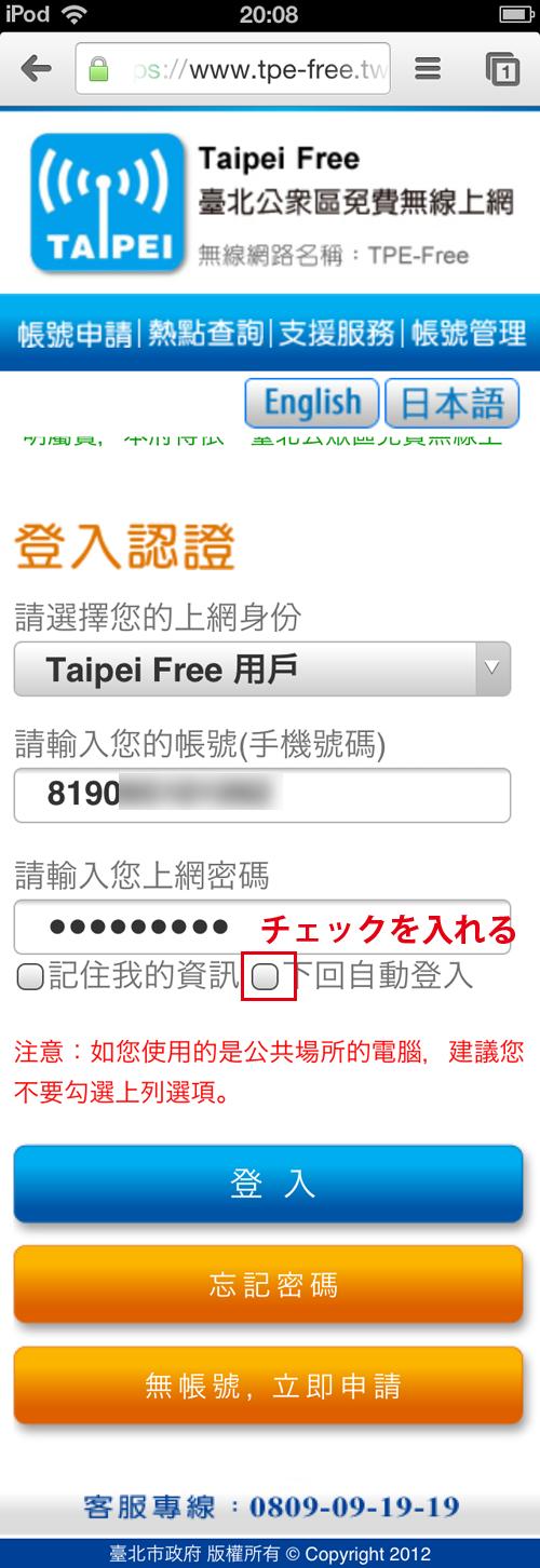 TaipeiFreeログイン画面
