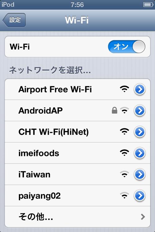 桃園国際空港WiFi