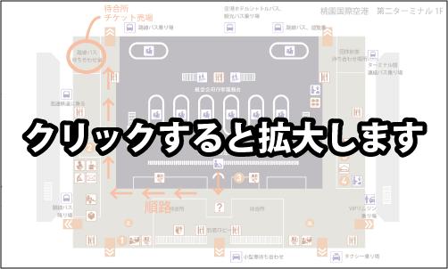桃園国際空港第二ターミナル1Fマップ