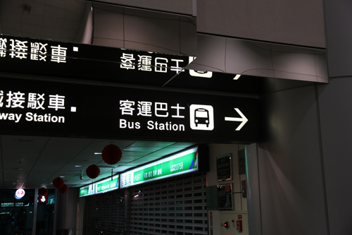 桃園国際空港バス案内表示