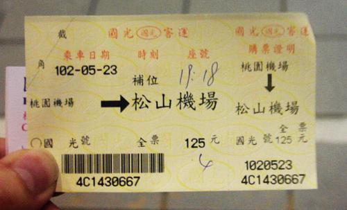 国光客運チケット