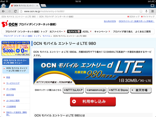 OCN モバイル エントリー d LTE 980 設定