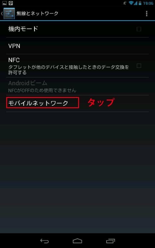 Nexus7 sim設定