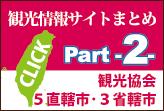 台湾観光関連サイトまとめ-2-