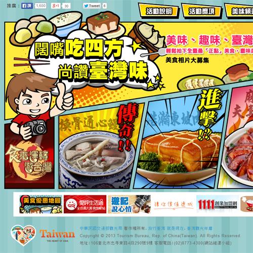 台湾10大グルメ