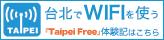 台北でTaipeiFree-WIFIを使う