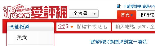 ipeen(愛評網) 台湾サイト