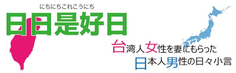 日日是好日 | 台湾人女性を妻にもらった日本人男性の日々小言