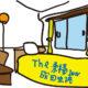 どこか泊まりたくて仕方のない台湾人つまのために温泉宿をとった2017年師走