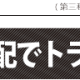 台湾新聞サムネイル