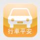 車のナンバーを決められると知ったつまがアプリを使って数字を選んでいる件