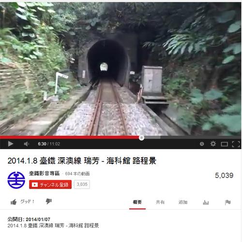 台鉄 動画
